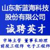 山东新蓝海科技股份有限公司