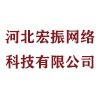 河北宏振网络科技有限公司