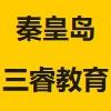 秦皇島三睿教育科技有限公司