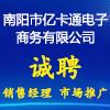 南阳市亿卡通电子商务有限公司