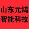 山東元鴻智能科技有限公司