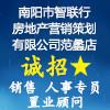 南阳市智联行房地产营销策划有限公司范蠡店