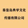 秦皇島典學文化傳播有限公司