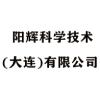 阳辉科学技术(大连)有限公司