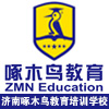 濟南啄木鳥教育培訓學校有限公司
