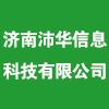 濟南沛華信息科技有限公司