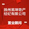 扬州易坤地产经纪有限公司