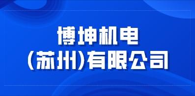 博坤机电(苏州)有限公司