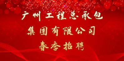 广州工程总承包集团有限公司