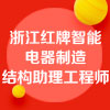 浙江红牌智能电器制造有限公司