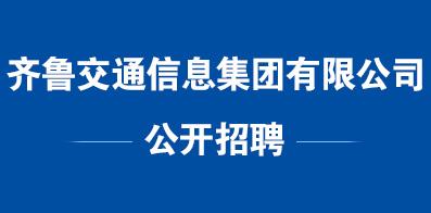 齊魯交通信息集團有限公司