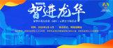 https://zhijinlonghua.zhaopin.com/jobfair/company/1323