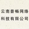 云南普畅网络科技有限公司