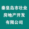 秦皇島市壯業房地產開發有限公司