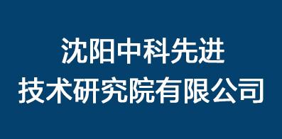 沈阳中科先进技术研究院有限公司