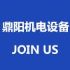 南京鼎陽機電設備有限公司