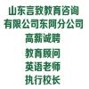 山东言致教育咨询有限公司东阿分公司
