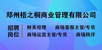 郑州梧之桐商业管理有限公司
