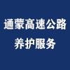 內蒙古通蒙高速公路養護服務有限公司