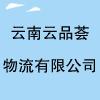 云南云品荟物流有限公司