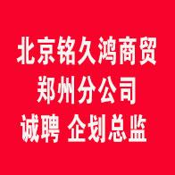 北京铭久鸿商贸有限公司郑州分公司