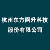 杭州东方网升科技股份有限公司