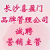 长沙喜盈门品牌管理有限公司