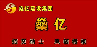 燊亿建设(广州)集团有限公司