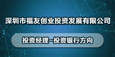 深圳市福友创业投资发展有限公司