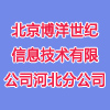 北京博洋世紀信息技術有限公司河北分公司