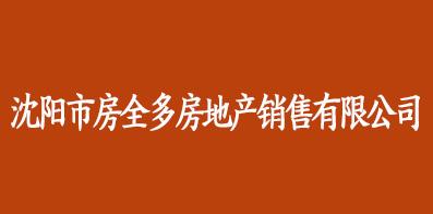 沈阳市房全多房地产销售有限公司