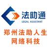 郑州法助人生网络科技有限公司