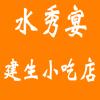 濮阳开发区水秀宴建生小吃店