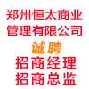 郑州恒太商业管理有限公司