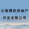 云南博欣房地产开发有限公司