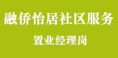 福州融僑怡居社區服務有限公司