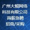 广州大鲲网络科技有限公司