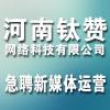 河南钛赞网络科技有限公司