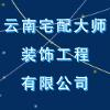 云南宅配大师装饰工程有限公司