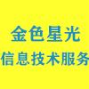 吉林省金色星光信息技術服務有限公司