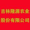 吉林隆源农业股份有限公司