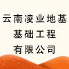 云南凌业地基基础工程有限公司
