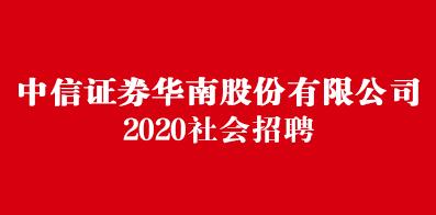 中信证券华南股份有限公司