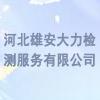 河北雄安大力檢測服務有限公司