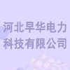河北早華電力科技有限公司
