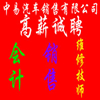 濮阳市中易汽车销售有限公司