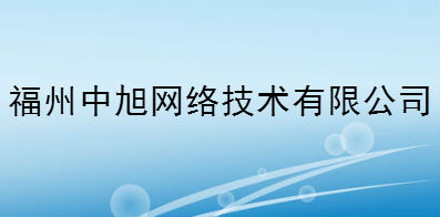 福州中旭网络技术有限公司