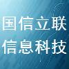 福建國信立聯信息科技有限公司