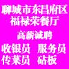 聊城市东昌府区福禄荣餐厅