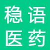 吉林省稳语医药有限公司